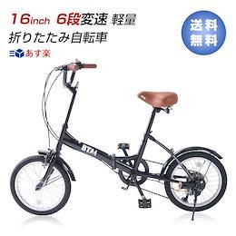 自転車 自転車 本体 16インチ シマノ製6段ギア 3色可選 カギ付き 通勤 通学 街乗り 1年安心保証 ライト