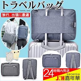 トラベルバッグ キャリーオンバッグ リュックサック ショルダーバッグ トートバッグ 男女兼用 無地 旅行用品
