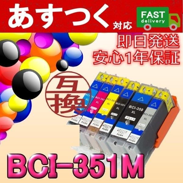 <あすつく対応>即日発送/安心1年保証 【単品 BCI-351XLM】マゼンタ キャノンCanon ICチップ付 互換品インクカートリッジ BCI-350/351XLシリーズ 大容量