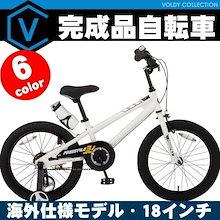 🔶【安心の完全組立済み】【送料無料】 子供用自転車 18インチ BMXフリースタイル Royalbaby ロイヤルベイビー FREESTYLE 18 コム
