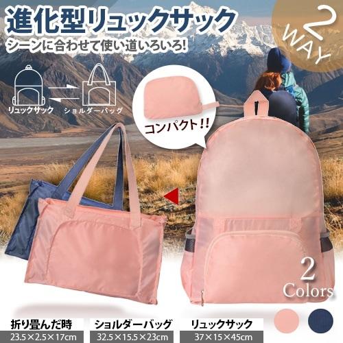 ce0eac7a09 バッグ/ショルダーバッグ/折りたたみリュック/2way/マジッグバッグ/送料無料/便利