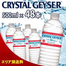 Qoo10クーポン利用10%off!!【順次発送】Crystal Geyser ミネラルウォーター500mL×48本 セット 【エリア別送料 北海道/沖縄/一部離島と一部地域は追加送料が発生致します】※並行輸入品