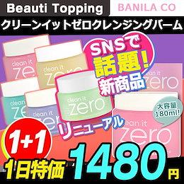 パワフルよごれおち!!★BANILA CO★クリーン゜ジェロクランベリー/Clean it zero cleansing balm[Beauti Topping]