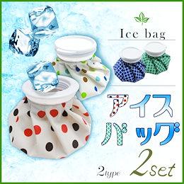 ハンディーアイスバッグ 2個セット アイシングバッグ ICE BAG 水枕 氷枕 氷嚢 氷のう 小さい 応急措置 冷やす クールダウン 冷却グッズ 熱冷まし 熱さまし