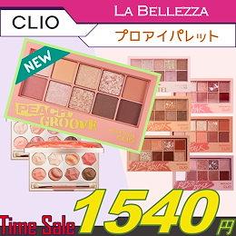 ★CLIO★7号新商品★アイパレット/アイシャドウ/アイシャドウパレット