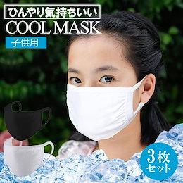 3枚セット 子供用 クールマスク ひんやりマスク 冷感 冷感マスク 冷たい 洗える 布 マスク キッズ 男の子 女の子 立体 伸縮性 モダール生地 繰り返し洗える ウィルス飛沫 花粉 防寒 紫外線蒸れ