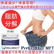 健康まで考える、完璧なダイエット Perfect Diet MFT [体重の減少、副作用 0%、ヨーヨー現象 0%、100%天然成分]  (60錠) 15日