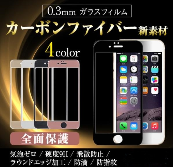 【メール便対応】iPhone6s/iphone6★カーボンファイバー素材 ガラス フルカバー ガラスフィルム 0.3mm 2.5Dプレミアム加工★ 耐衝撃 強化ガラス
