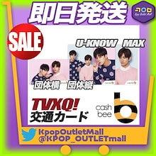 【特価/即納/送料無料/バージョン選択可】 東方神起 TVXQ! cashbee 交通カード SMTOWN SUM 公式商品