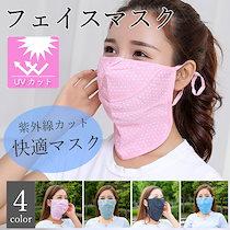 UVカット フェイスカバー マスク 花粉フェイスマスク 対策 日焼け防止 日焼け 熱中症対策 日よけマスク 紫外線カット 息苦しくない レディース メンズ 男女兼用 自転車・ガーデニング・ランニング