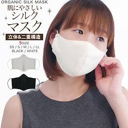 2重構造 立体 シルク 高級 マスク 5サイズ 黒 白 肌荒れしない天然素材 絹100% 男女兼用 ウイルス対策 日本国内発送