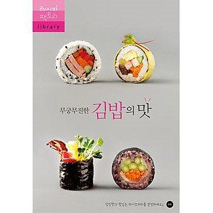 韓国書籍 生涯初のキンパプ作りからキンパプ完全征服まで失敗のないキンパプ作り 「数え切れないキムパプの味」(レシピブック) RBOOK44