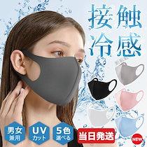 【5枚で250円・送料】 【超冷感大人気】3D立体マクス 夏用マスク 個包裝 冷感 超立体マスク UVカット 洗える Mask 男女兼用 子洗って繰り返し使用可能 使い捨て ピンク 黒 多機能