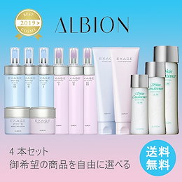 アルビオン albion 乳液と化粧水 お任せ選ぶ4点セット 送料無料 当日発送