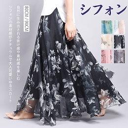 薄手裏地付❀花柄シフォンマキシ丈スカート❁ 肌触りいい レディース服 体型カバー 穿き心地 お洒落 春夏物 ロングスカート