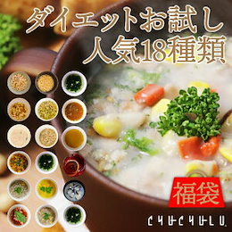 福袋 人気商品だけ詰め合わせ18種類お試しセット!1(非常食/スープ/ダイエット)ダイエット食品 置き換えダイエット 満腹感