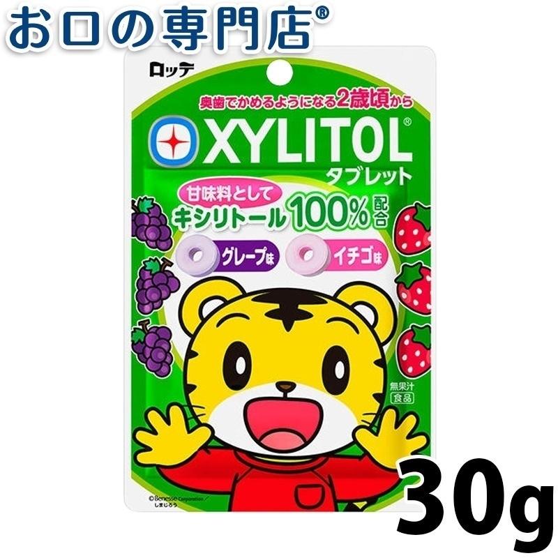 オーラルケア しまじろう キシリトールタブレット(グレープ・イチゴ)30g