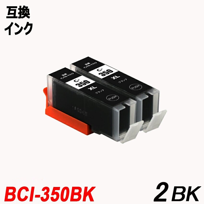 BCI-350XLBK 2本セット 大容量 ブラック 互換インクキャノンプリンター用互換インクタンク残量表示 ICチップ付