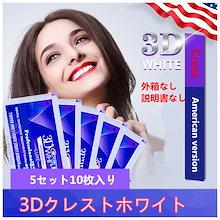 当日配達CREST クレスト 3Dホワイトストリップス LUXE プロフェッショナルエフェクト 5回分 (10枚入) ホワイトニングテープ