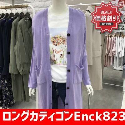 ロングカディゴンEnck82392000lv /女性ニット/カーディガン/韓国ファッション