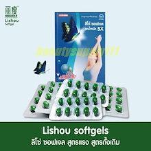 リショウ スリミングソフトジェル 10カプセル / Lishou Softgel ソフトジェルタイプのダイエットサプリです。