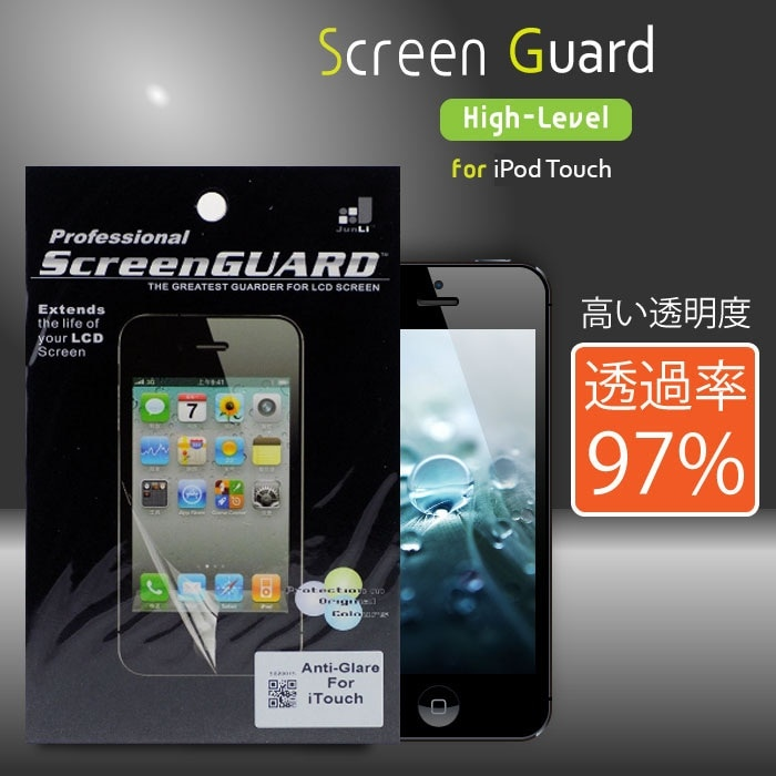 【国内配送・送料無料】【iPod touch5】Screen Protector 保護フィルム透過率97%/iPod touch5保護フィルム◆