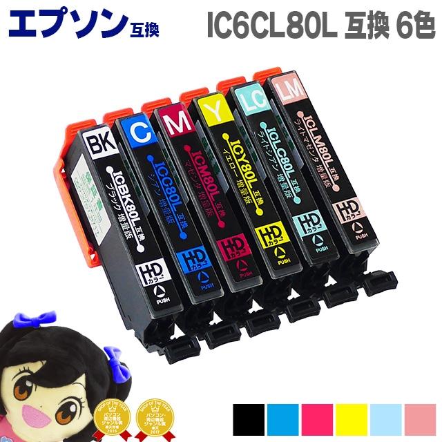 IC6CL80L【ネコポスで送料無料】 エプソン互換(EPSON互換) IC6CL80L / IC80Lシリーズ 6色セット 増量版 【互換インクカートリッジ】 IC6CL80 / IC80 シリーズ