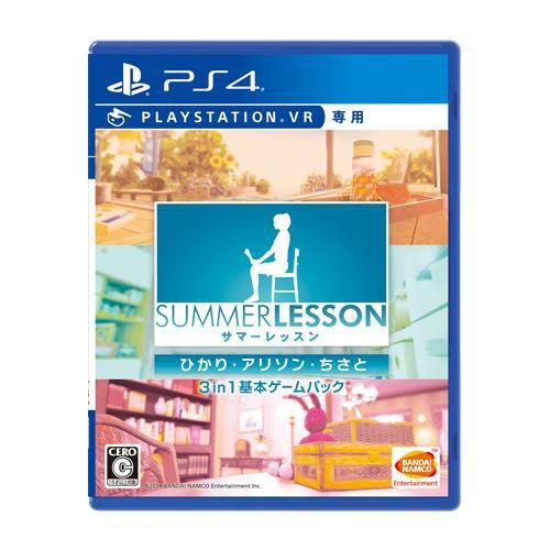 サマーレッスン:ひかり・アリソン・ちさと 3in1 基本ゲームパック [PS4]