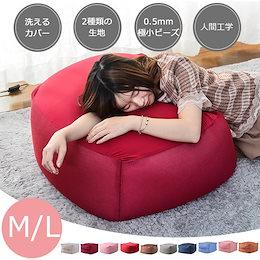 ⚡クーポン利用で更にお得に!!ビーズクッション 特大 極小ビーズ 弾力に富むカバー カバーが洗える 2size×10color  M/Lサイズ ビーズソファ 背もたれ ソファー だめになる!