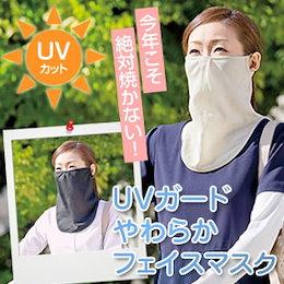 [ゆうパケット] UVガード やわらかフェイスマスク ブラック・17555