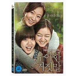 韓国映画 キム・ヒエ、コ・アソン、キム・ユジョン、ユ・アイン主演「優雅な嘘」1DISC(+英語字幕) DVDMO931