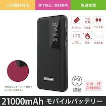 【送料無料】【落下防止】残量表示付き 高品質 21000mAh モバイルバッテリー 急速充電 2台同時充電も対応 全機種対応