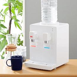 卓上 ウォーターサーバー ペットボトル対応 プッシュ式 温水 冷水 ボトル ロック付き サーバー 給水 コンパクト 冷水器 2L【送料無料】