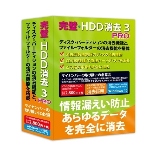 完璧・HDD消去 3 PRO Windows 10対応版