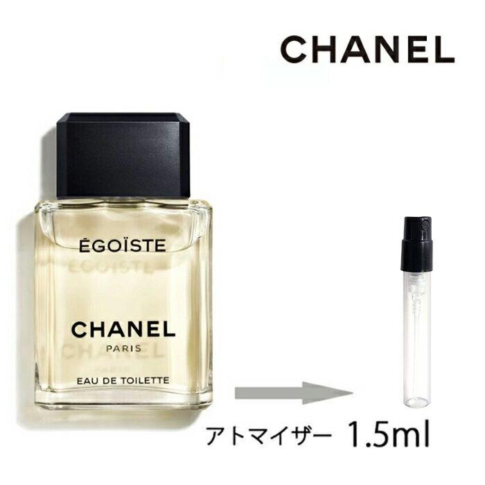 シャネル エゴイスト オードゥ トワレット 1.5ml EDT CHANEL アトマイザー お試し 香水 メンズ 人気 ミニ 【31】
