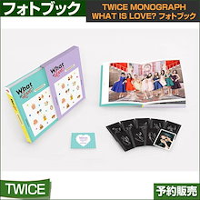 TWICE MONOGRAPH WHAT IS LOVE フォトブック /1次予約/送料無料