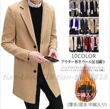 シングル ダブル ロングコート メンズファッション アウター コートビジネス