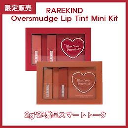 限定販売[RAREKIND][AMOREPACIFIC]Oversmudge Lip Tint Mini Kit 2type/2g*2+贈呈スマートトーク/cellcure