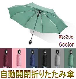 送料無料!自動開閉折りたたみ傘 日傘 晴雨兼用 折りたたみ傘 約360g 遮光 8本 6色 雨傘 遮熱 丈夫 おしゃれ 梅雨 男女兼用 レディース用