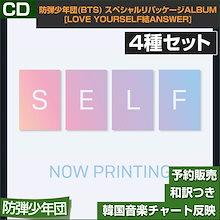 4種セット/防弾少年団(BTS) スペシャルリパッケージALBUM [LOVE YOURSELF結ANSWER] / 韓国音楽チャート反映/初回限定ポスター/1次予約/特典DVD/送料無料