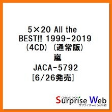 CD/5×20 All the BEST!! 1999-2019 (4CD) (通常版)/嵐/JACA-5792 [6/26発売]