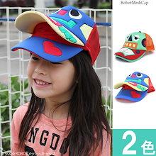 bbbacf51980ac CAP 子供用 帽子 キッズ メッシュキャップ 春夏 野球帽 男の子 女の子 キッズ☆ROBOT