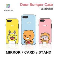 カカオフレンズ iPhoneケース ドアー バンパー カード iPhone x/ 7/7+/ 6/6+ 携帯カバー ダイアリー 手帳形 カード収納