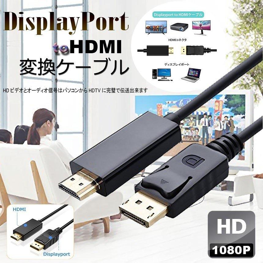 DisplayPort to HDMIケーブル ディスプレイポートto HDMI アダプター 逆に転換不能 DP ケーブル フルハイビジョン 1080p 1.8M 金メッキ HDビデオ オーディオ