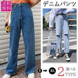 一部即纳⚡  新入荷デニムパンツ2type♥ハイウエストバギー&ボーイフレンドクラッシュタイプ 流行のハイウエストで美シルエット ワイドパンツ ロールアップ 韓国ファッション