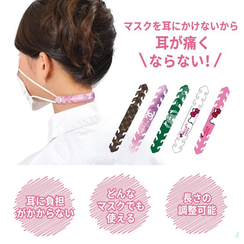 【フリーサイズ】マスク紐調整パーツ 実用新案 マスクの痛みを軽減 マスク紐 マスクひも 痛くない マスク補助具 大人 子ども マスクの紐で耳が痛い人必見