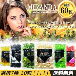 [クーポンでお得]Qoo10でココだけ!MIRANDA♪ 【1+1】 選べる ミランダ ヘアビタミン トリートメント 選択7種 詰め替え 【日本語成分表記】