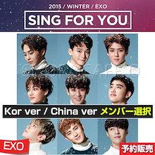 ジャケットメンバー選択【即日発送/送料無料】EXO WINTERスペシャルアルバム [Sing For You] (初回限定ポスター終了)【CD】【日本国内発送】
