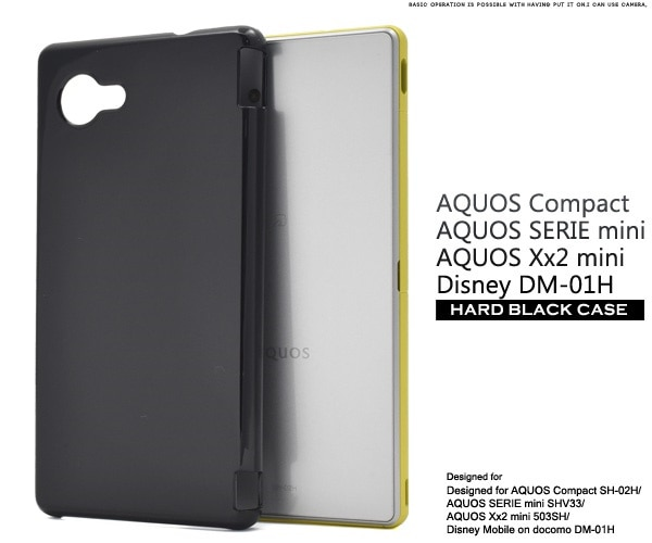 AQUOS Compact SH-02H/ SERIE mini SHV33/ Xx2 mini 503SH/ Disney Mobile on docomo DM-01H ハードブラックケース