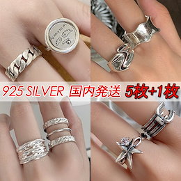 5+1 新品追加復古指輪 韓国ファッション銀リング サイズ調節 レディース アクセサリー プレゼント 男女兼用 アレルギーの方もご安心 復古指輪バングルブレスレット/ヴィンテージ クロスデザイン シル